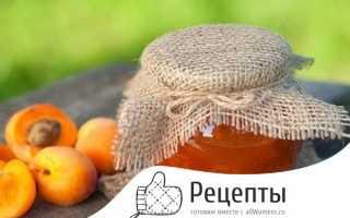 Как сделать в домашних условиях абрикосовый повидло