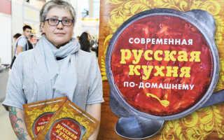 Современная русская кухня оксаны путан