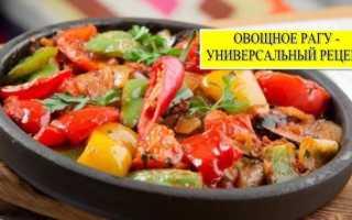 овощной рагу рецепт
