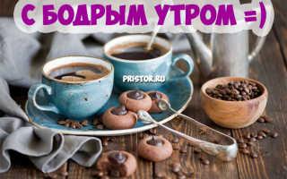 Фотография кофе с добрым утром
