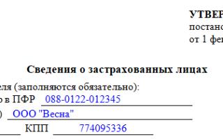Отчет застрахованных лицах форма сзв м