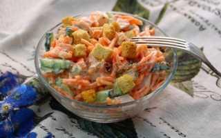 салат с корейской морковью и свежим огурцом